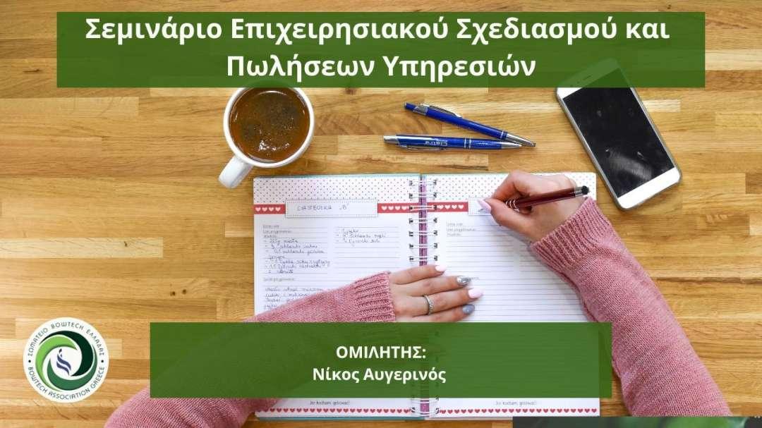 σεμινάριο Επιχειρησιακού Σχεδιασμού
