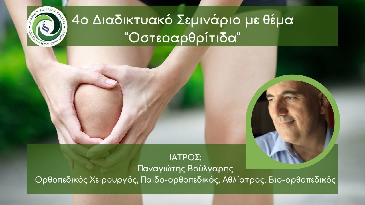 Σεμινάριο οστεοαρθρίτιδα. Bowtech